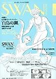 SWAN MAGAZINE Vol.28