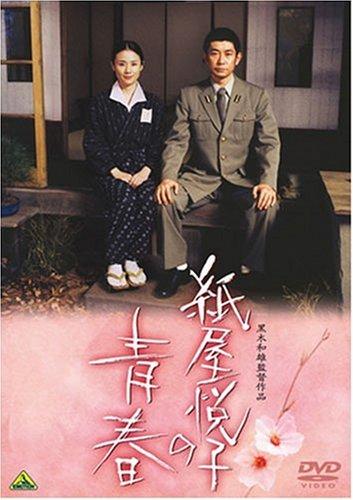 紙屋悦子の青春 [DVD]