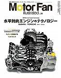 Motor Fan illustrated Vol.20 (モーターファン別冊) (モーターファン別冊)