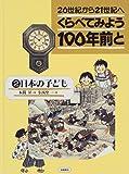 くらべてみよう100年前と―20世紀から21世紀へ〈2〉日本の子ども