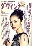 ダ・ヴィンチ 2006年 12月号 [雑誌]