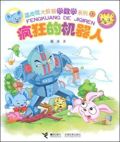蓝皮鼠大脸猫学数学系列1 疯狂的机器人