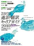 通訳・翻訳キャリアガイド2010