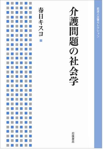 介護問題の社会学 (岩波人文書セレクション)