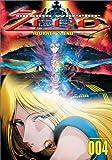 Cosmo Warrior Zero - Journey's End (Vol. 4)