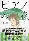ピアノの森 第5巻 2005年05月23日発売