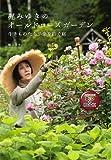 梶みゆきのオールドローズガーデン—生きものたちが命を紡ぐ庭 (NHK出版DVD+BOOK)