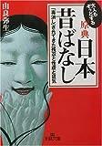 大人もぞっとする原典日本昔ばなし―「毒消し」されてきた残忍と性虐と狂気 (王様文庫)