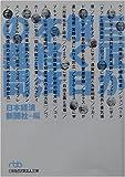 巨匠が解く日本経済の難問 (日経ビジネス人文庫)