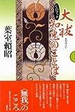 大祓 知恵のことば—CDブック (CDブック)
