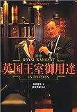 英国王室御用達 (Shotor Library)