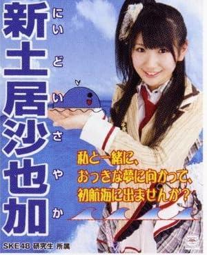 AKB48公式生写真 27thシングル 選抜総選挙 真夏のSounds good !【新土居沙也加】