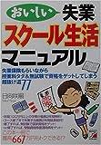 おいしい失業「スクール生活」マニュアル (アスカビジネス)