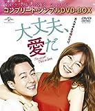 大丈夫、愛だ (コンプリート・シンプルDVD-BOX5,000円シリーズ)(期間限定生産) ランキングお取り寄せ