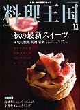 料理王国 2008年 11月号 [雑誌]
