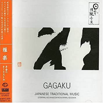 Gagaku [Japanese Traditional Music] - 癮 - 时光忽快忽慢,我们边笑边哭!