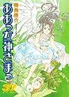 ああっ女神さまっ 第37巻 2008年07月23日発売