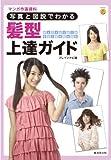 マンガ作画資料 写真と図説でわかる髪形上達ガイド (廣済堂マンガ工房)