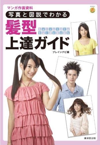 マンガ作画資料 写真と図説でわかる髪型上達ガイド (廣済堂マンガ工房)