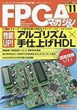 FPGAマガジン No.11 2015年 11 月号 [雑誌]: インターフェース 増刊