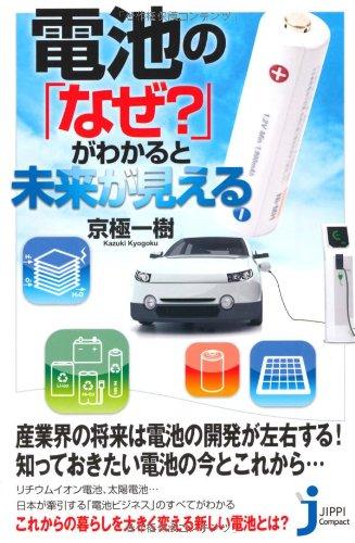 電池の「なぜ?」がわかると未来が見える