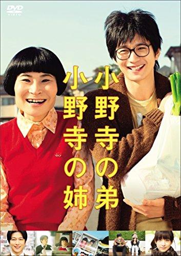 小野寺の弟・小野寺の姉 通常版 [DVD] -