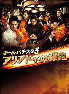 チーム・バチスタ3 アリアドネの弾丸 DVD-BOX