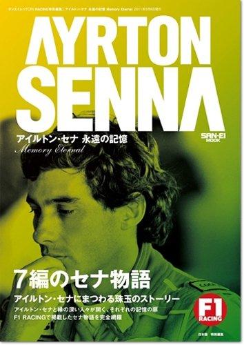 アイルトン・セナ 永遠の記憶 (F1レーシング特別編集)