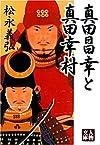 真田昌幸と真田幸村 (人物文庫)