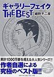 ギャラリーフェイクthe best (ビッグコミックス)