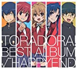 「とらドラ!」BEST ALBUM「√HAPPYEND」