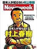 週刊ニューズウィーク日本版 2013年 5/21号 [雑誌]
