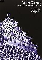 Janne Da Arc Live2005 ~Dearly~ [DVD](在庫あり。)
