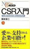 CSR入門―「企業の社会的責任」とは何か (日経文庫)
