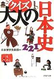 クイズ大人の日本史221 (PHP文庫)