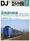 鉄道ダイヤ情報 2009年 07月号 [雑誌]