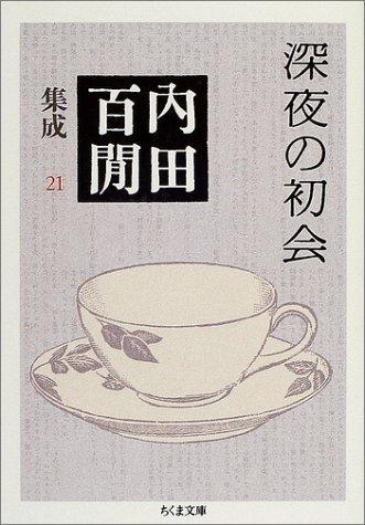 深夜の初会―内田百けん集成〈21〉