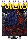 ベルセルク 第12巻 1996-09発売
