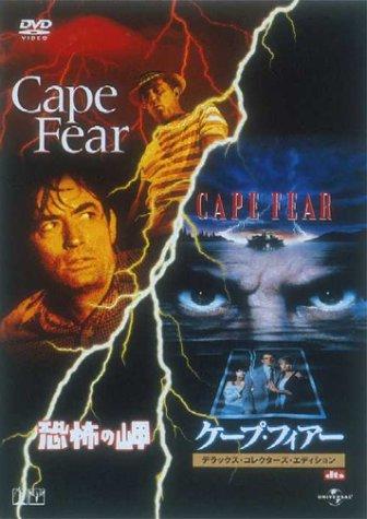 「ケープ・フィアー」「恐怖の岬」ツイン・パック [DVD]