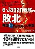 e‐Japan戦略の敗北―韓国e‐Democracyの検証