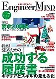 エンジニアマインド Vol.7