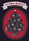 サンタさんありがとう—ちいさなクリスマスのものがたり (日本傑作絵本シリーズ)