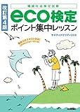 【改訂第4版】 eco検定ポイント集中レッスン