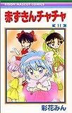 赤ずきんチャチャ (11) (りぼんマスコットコミックス (1174))