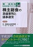 株主総会の準備事務と議事運営<第4版> (【新・会社法実務問題シリーズ】)