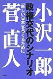 政権交代のシナリオ—「新しい日本」をつくるために