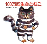 100万回生きたねこ (佐野洋子の絵本 (1))