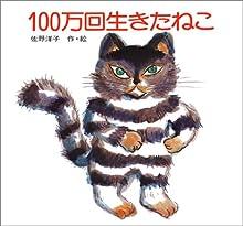 100万回生きたねこ (佐野洋子の絵本 (1))