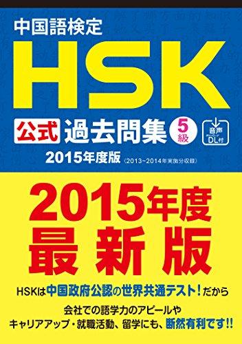 中国語検定HSK公式過去問集5級[2015年度版]音声DL付 (中国語検定HSK公式過去問集2015年度版)