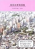 サムネイル:吉村靖孝が、一般向けに「超合法建築」について語っているイベントのレポート記事